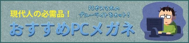 pcglass